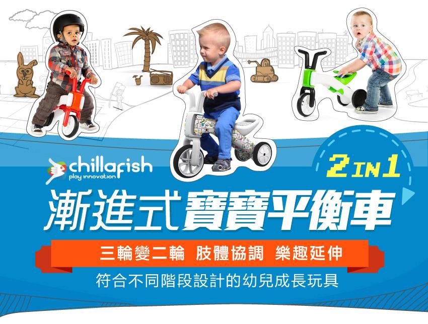 比利時-Chillafish幼兒平衡車-都在LAVIDA育兒好好玩!