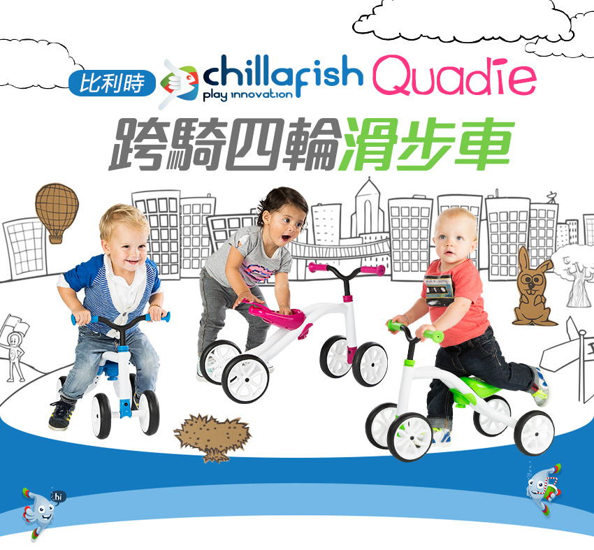 比利時Chillafish Quadie跨騎四輪滑步車-都在LAVIDA育兒好好玩!