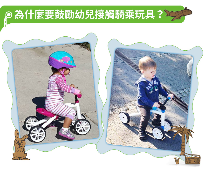 比利時Chillafish Quadie跨騎四輪滑步車-為什麼要接觸騎乘玩具