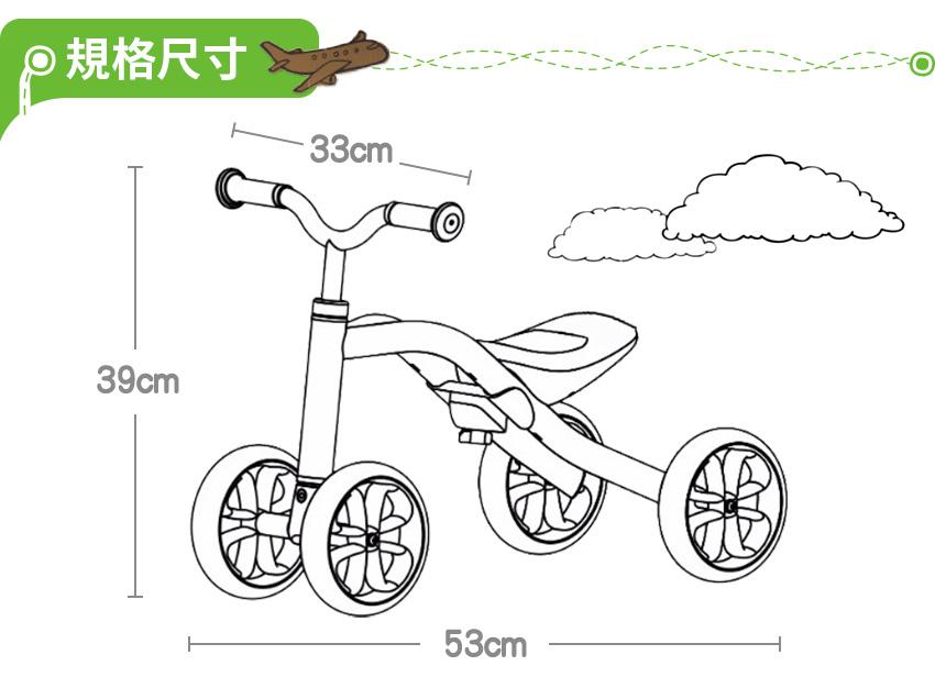 比利時Chillafish Quadie跨騎四輪滑步車-規格尺寸