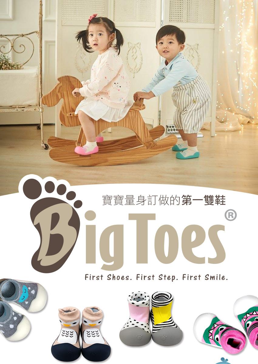 親子部落客-韓國BigToes幼兒襪型學步鞋-都在Lavida育兒好好玩!