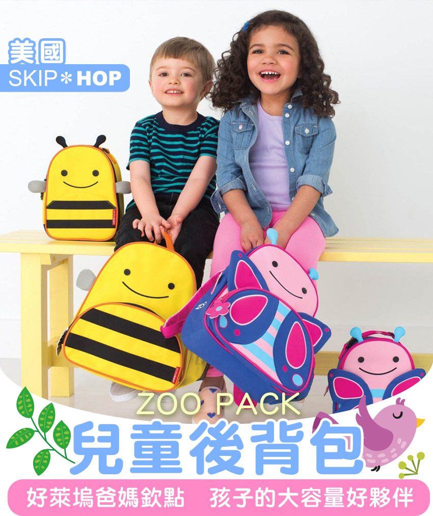Skip-Hop-Zoo Packs-動物後背包-都在LAVIDA育兒好好玩!