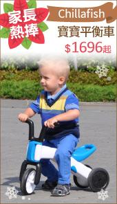 比利時Chillafish Bunzi二合一漸進式幼兒平衡車 滑步車 12/28-31九折預購