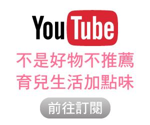 Youtube-不是好物不推薦,育兒生活加點味